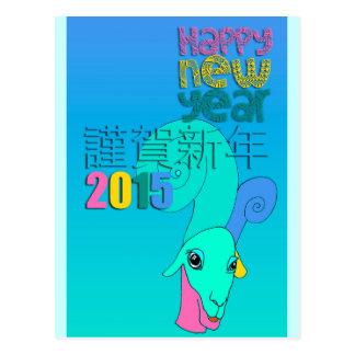 2015 Años Nuevos japoneses - ejemplo original Postal