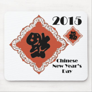 2015 Chinese new Goat year animal zodiac cycle Mouse Pad