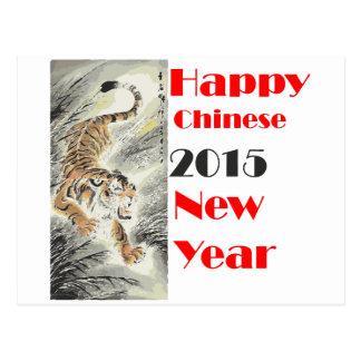 2015 Chinese new Goat year animal zodiac cycle Postcard