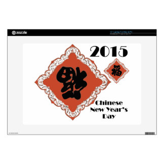 """2015 Chinese new Goat year animal zodiac cycle Skin For 15"""" Laptop"""