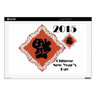 2015 Chinese new Goat year animal zodiac cycle Decal For Laptop