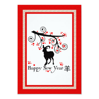 """2015 Chinese New Year Goat and Tree Invitation 5"""" X 7"""" Invitation Card"""