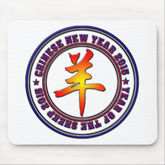 2015 Chinese New Year Sheep Ram Mouse Pad