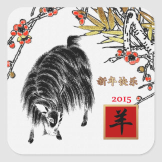 2015 Chinese Year of the Goat / Ram Stickers
