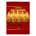 2015 Goat Year - Chinese New Year - Greeting Card