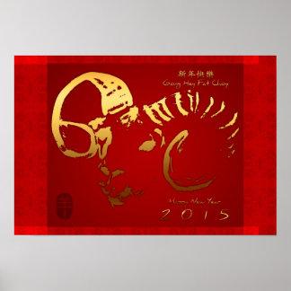 2015 Golden Ram Sheep Goat Year - Poster