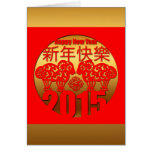 "2015 Sheep Ram or Goat Year  "" Paper Cutting "" 2 Greeting Card"