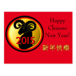 2015 Year of the Ram (Red and Gold Emblem) Postcard