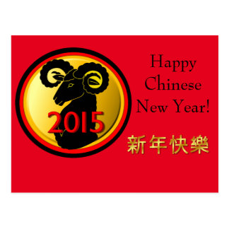 2015 Year of the Ram (Red and Gold Emblem) Post Card