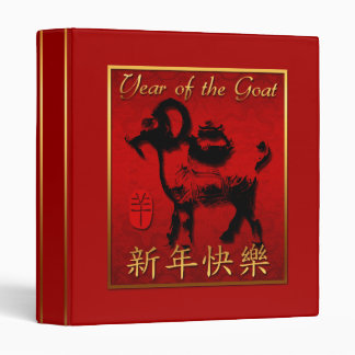 2015 Year of the Ram Sheep or Goat - Binder