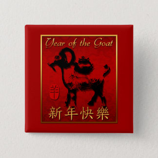 2015 Year of the Ram Sheep or Goat - Button