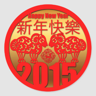 2015 Year of The Ram Sheep or Goat - Classic Round Sticker