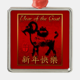 2015 Year of the Ram Sheep or Goat - Christmas Tree Ornaments