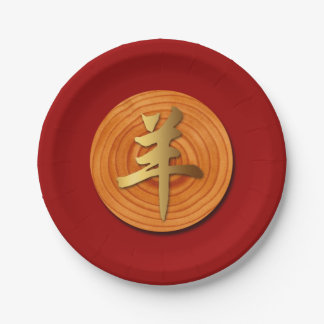 2015 Year of the Ram Sheep or Goat - Paper Plate 7 Inch Paper Plate