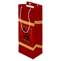 2015 Year of the Ram Sheep or Goat - Wine Gift Bag