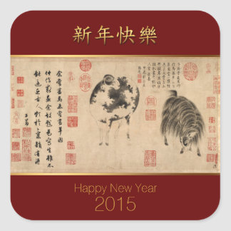 2015 Year of the Sheep & Goat - Chinese Painting - Square Sticker