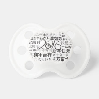 2016 Chinese New Year Word Cloud Background Pacifier