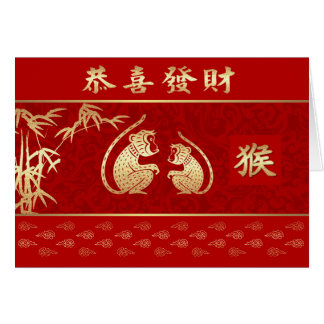 2016 Chinese Year of the Monkey Cards in Chinese
