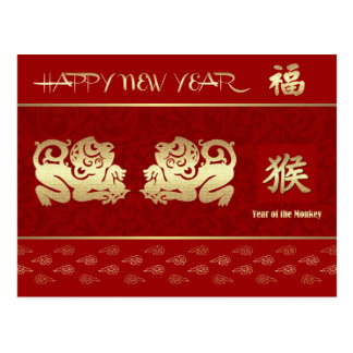 2016 Chinese Year of the Monkey Custom Postcards