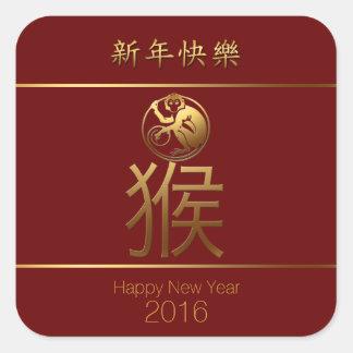 2016 Monkey Year Gold Symbol personalized Sticker