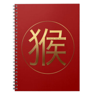 2016 Monkey Year with Gold embossed effect - Notebook