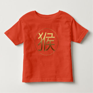 2016 Monkey Year with Gold embossed effect - Toddler T-shirt