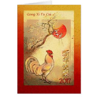 2017 Años Nuevos chinos del gallo, salida del sol Tarjeta De Felicitación