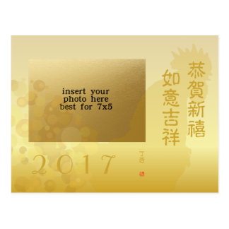 2017 Chinese New Year Of Rooster Photo Greeting Postcard