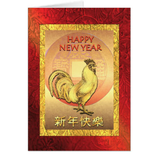 2017 Chinese New Year of the Rooster, Chinese Coin Card