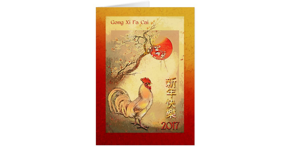 2017 chinese new year of the rooster red sunrise card - 2017 Chinese New Year