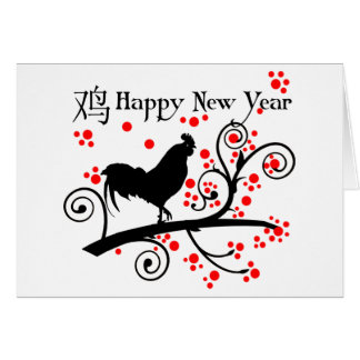 2017 Chinese New Year Rooster and Tree Card