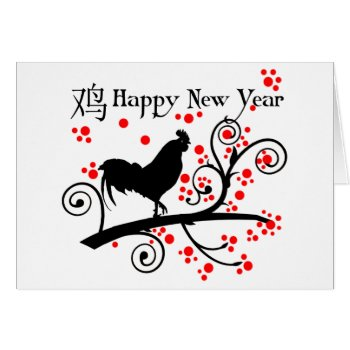 2017 Chinese New Year Rooster And Tree Card by HolidayBug at Zazzle