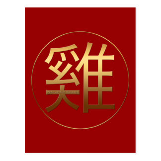 2017 Chinese Rooster Symbol embossed effect P Postcard