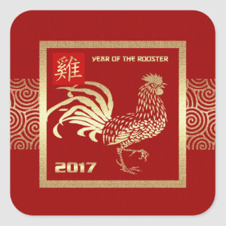 2017 Year Rooster Gifts on Zazzle