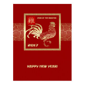 2017 Chinese Year of the Rooster Postcards