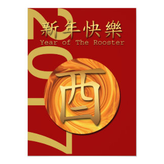 2017 Fire Rooster Chinese New Year Invitation