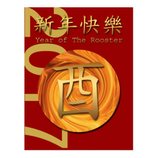 2017 Fire Rooster Chinese Year Symbol Postcard