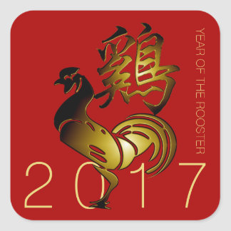 2017 Rooster Chinese Sign and Calligraphy Sticker