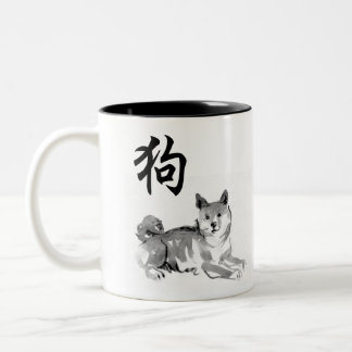 2018 Chinese New Year of Dog Symbol Zodiac Mug 2