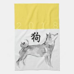 2018 Dog Chinese New Year Symbol Zodiac K Towel 1