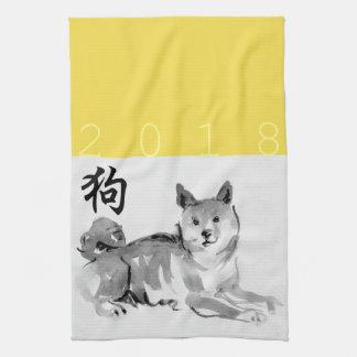 2018 Dog Chinese New Year Symbol Zodiac K Towel 2