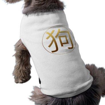 Beach Themed 2018 Dog Year Gold embossed effect Symbol Pet Shirt