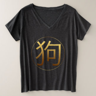 2018 Dog Year Gold embossed effect W Plus-Size Tee