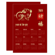 2019 Calendar / Chinese Year of the Pig Flat Card