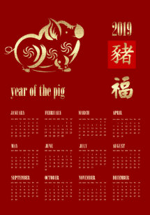2019 calendar chinese year of the pig flat card