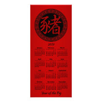 2019 Chinese Symbol Year of the Pig RB Calendar Rack Card