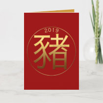 2019 Pig Year Gold embossed effect ChineseGreeting Holiday Card