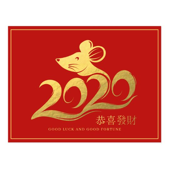2020 Chinese New Year Rat Holiday Card | Zazzle.com