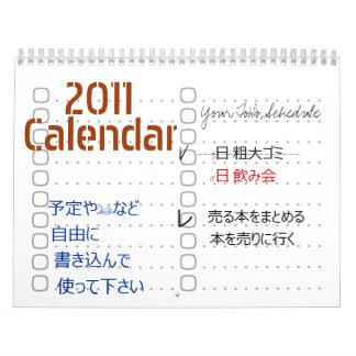 20ToDo Calendar 2011