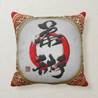 [300] Japanese calligraphy - Jujutsu Throw Pillows